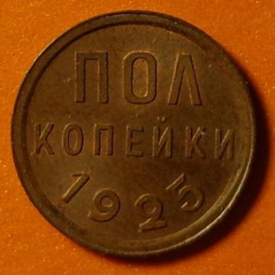 пол250р.JPG