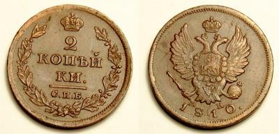 2 копейки 1810 спб мк.jpg
