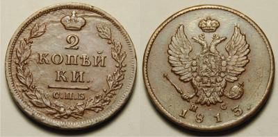 2 копейки 1813 спб.jpg