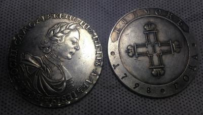2монеты-Петр 1817-Ефимок1798-Малая.jpg