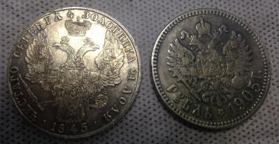 2монеты-Николай-I-II- 1845-1905-Реверс-Малый размер.jpg
