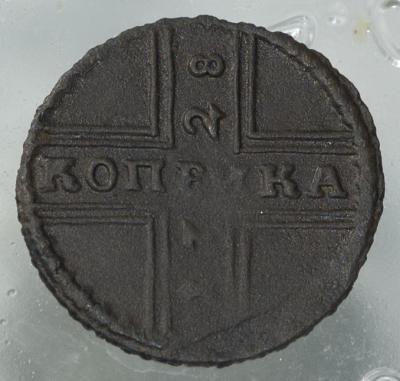 Копейка 1728 Р.jpg