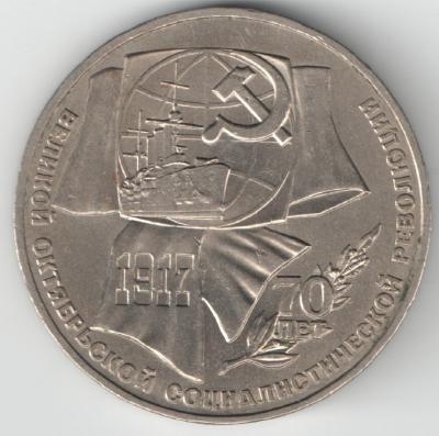 1 рубль 70 лет_р.jpg