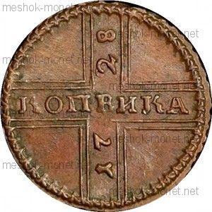 kopiya-monety-1-kopejka-1728-goda-ptr-2-2.jpg