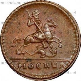 kopiya-monety-1-kopejka-1728-goda-ptr-2-1.jpg