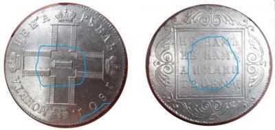 Рубль 1801 годаааа.jpg