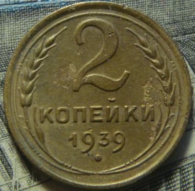 2 копейки 1939 шт.К Ф-№59 (1).JPG