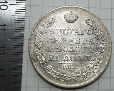 1823 г..JPG