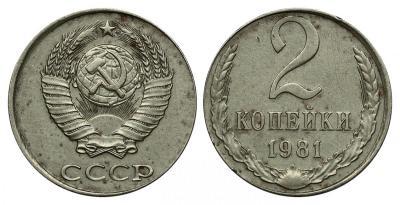 2 копейки 1981.jpg