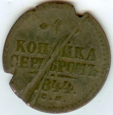 1 коп 1844 а.jpg