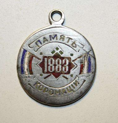 268752416_1_1000x700_zheton-pamyat-koronatsii-1883-serebro-emal-krivoy-rog.jpg