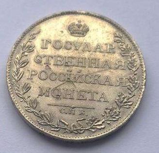 284394068_2_1000x700_moneta-russkiy-rubl-1807-goda-fotografii.jpg