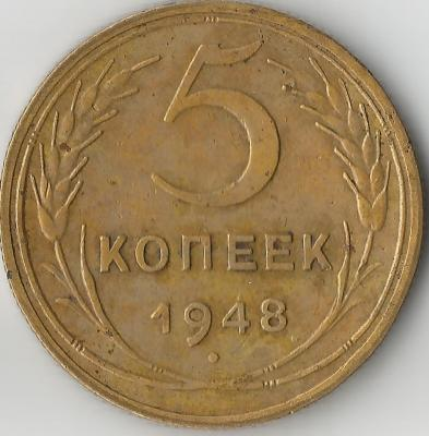 5 коп 19480002.jpg