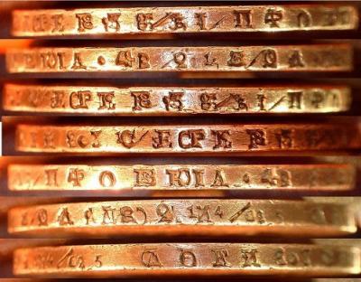 1 рубль 1837 гурт (уменьш).jpg