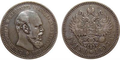 1 Рубль 1893 А.Г..jpg