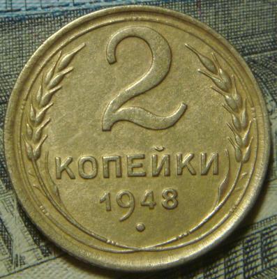 №101 2 копейки 1948 (2).JPG