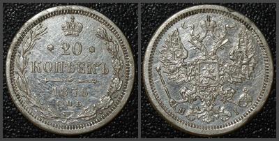 20 копеек 1876.jpg
