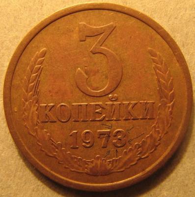 3 коп 1973-3.JPG