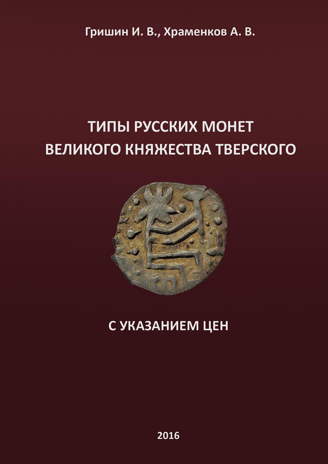"""Гришин и.в., храменков а.в. """"типы русских монет великого кня."""