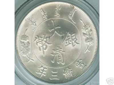China Empire Dollar Y31 +.jpg