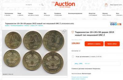 Таджикистан 10+20+50 дирам 2015 новый тип мешковой UNC Z (30382840451858).jpg