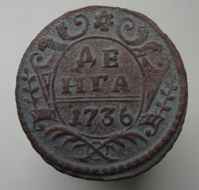 денга 1736 реверс2.jpeg