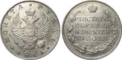 рубль 1814 года.jpg