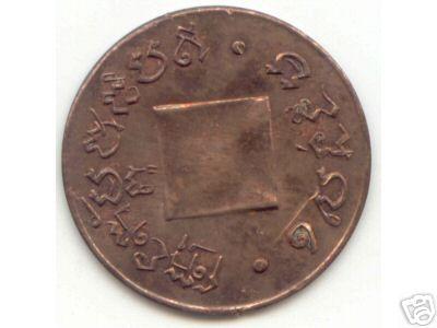 CAMBODIA extremely scarce 1 cent NORODOM I +.jpg