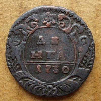 денга 1730 редк.JPG