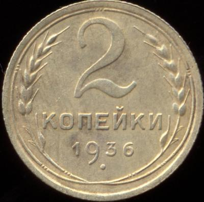 реверс 2к-1936.jpg