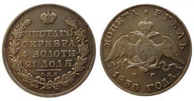 рубль 1830 года.jpg