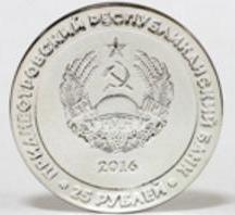 25 руб Приднестровья2.JPG