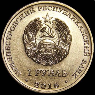 Приднестровье 1 рубль 2016.jpg