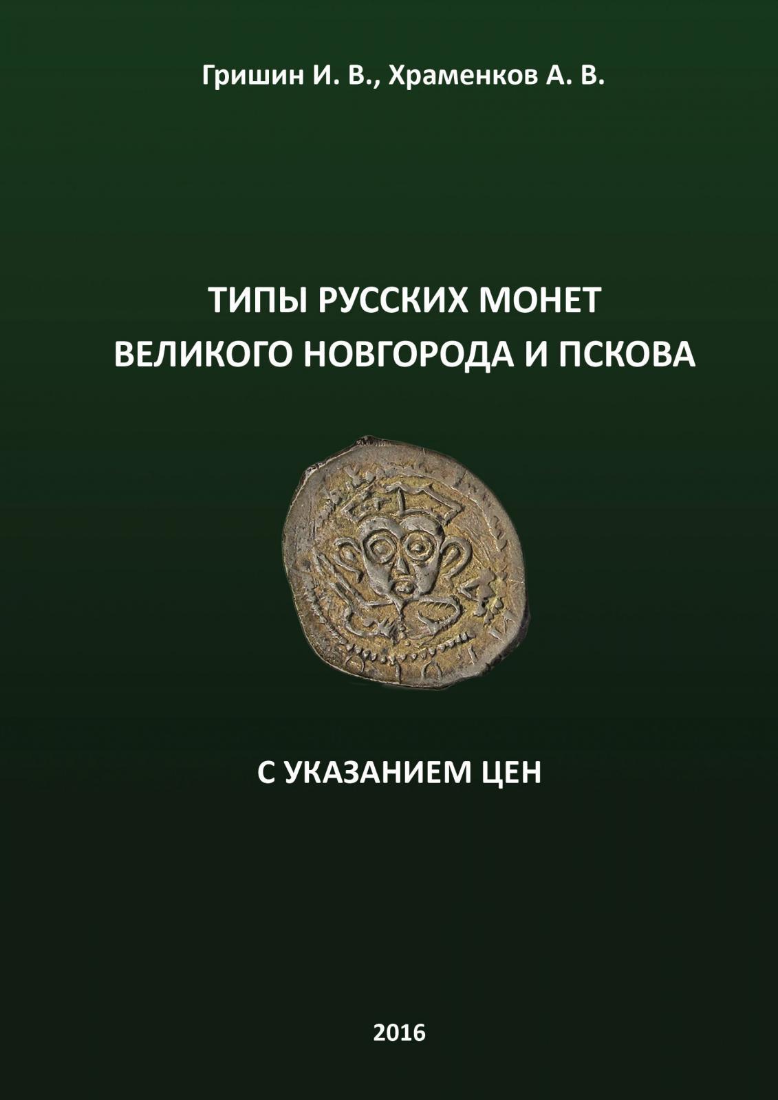 """Гришин и.в., храменков а.в. """"типы русских монет великого нов."""
