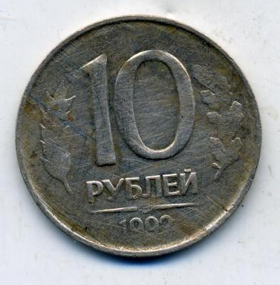 10руб1992 - 0001.jpg