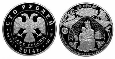 100 рублей 2014.jpg