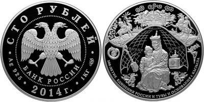 3 рубля 2014.jpg