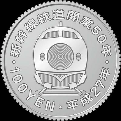 Реверс, 100 иен 2016 года.jpeg