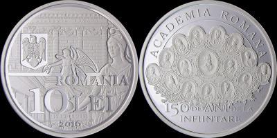 150 лет со дня создания Румынской академии серебро (14 марта).jpg
