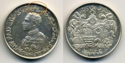 Индия-Бахавалпур-рупия-2тип-пара1-5.jpg