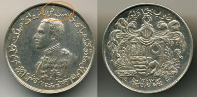 Индия-Бахавалпур-рупия-2тип-пара1-4.jpg