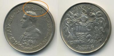 Индия-Бахавалпур-рупия-1924-медноникель.jpg