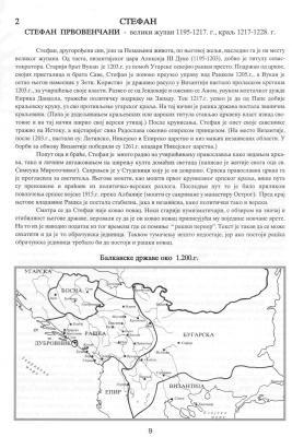 SerbBookSerb2.jpg