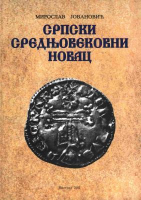 SerbBookSerb.jpg