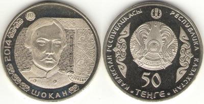 10 апреля 1865 года скончался - Чокан Чингисович Валиханов.jpg