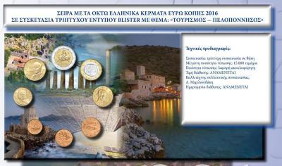 Греция, годовой набор 2016..jpg