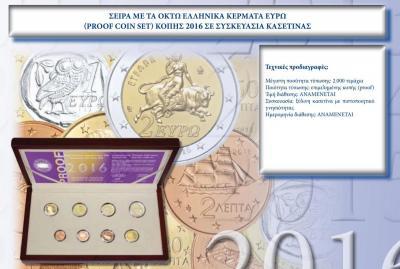 Греция, годовой набор 2016 пруф.jpg