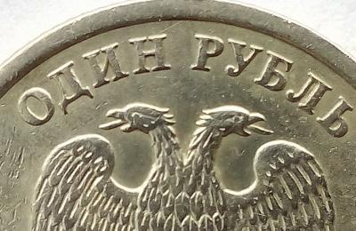 1 рубль 2005 год Б 2.jpg