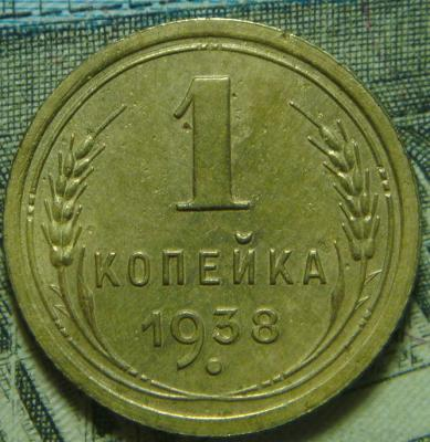1 копейка 1938 шт.1.1В Ф-№66 (1).JPG