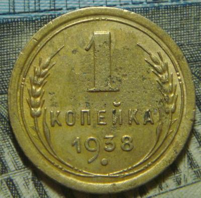 1 копейка 1938 шт.1.1Г Ф-№67 (1).JPG